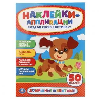 Умка. Домашние Животные (Аппликация Для Малышей А4 С Наклейками +30 ) 210х285мм