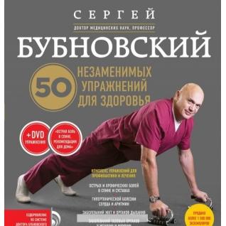 Сергей Михайлович Бубновский. Книга 50 незаменимых упражнений для здоровья + DVD, 978-5-699-84572-918+