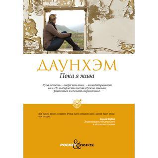 Пока я жива (ISBN 13: 9785386031022)