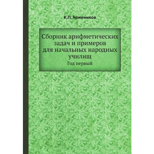 Сборник арифметических задач и примеров для начальных народных училищ 38732602
