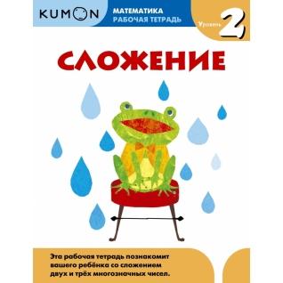 Книга Kumon Математика. Сложение. Уровень 2, 978-5-00057-238-218+
