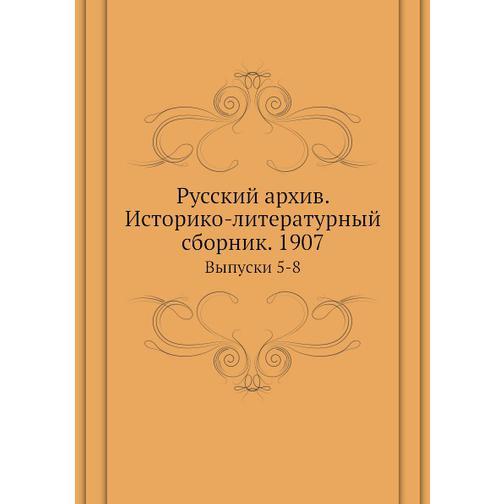Русский архив. Историко-литературный сборник. 1907 38734540