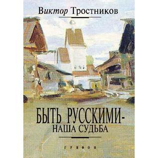 Быть русскими - наша судьба