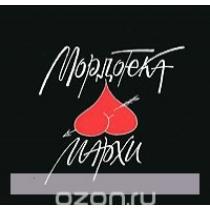 "Михаил Михайлович Папков ""Мордотека МАРХИ, 978-5-9647-0198-9"""